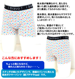 スマートボクサーパンツネオ「i Bravo!」軽失禁対応カラー写真02