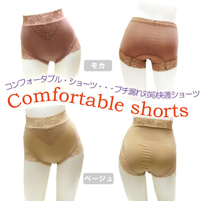コンフォータブルショーツ【2枚セット】(ガードルタイプ)/軽失禁対応カラー写真01