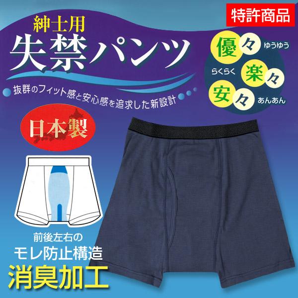 素肌工房 紳士 失禁パンツ ボクサーブリーフタイプ 中度用スタイル写真