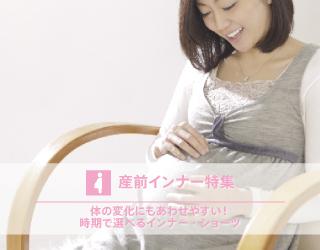 産前インナー特集