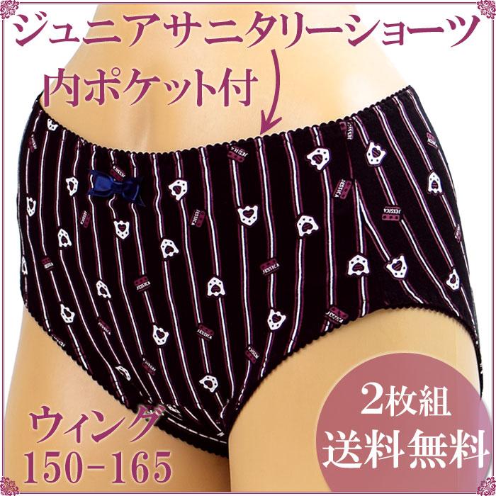 ジュニア用 サニタリーショーツ 羽つき ポケット付き 生理用ショーツ 2枚 セットスタイル写真
