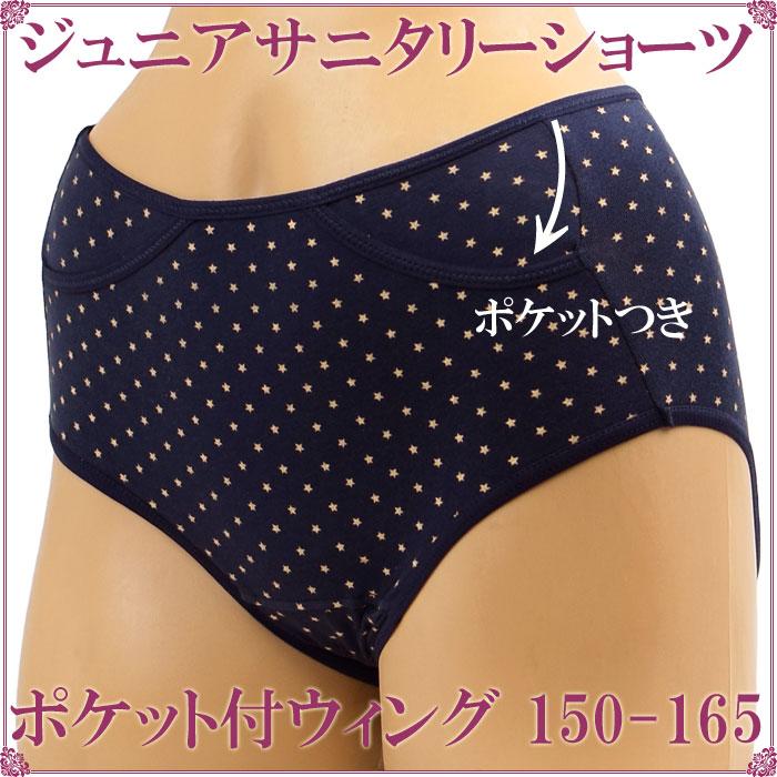 ジュニア用 サニタリーショーツ 羽つき ポケット付き生理用ショーツ 星柄スタイル写真