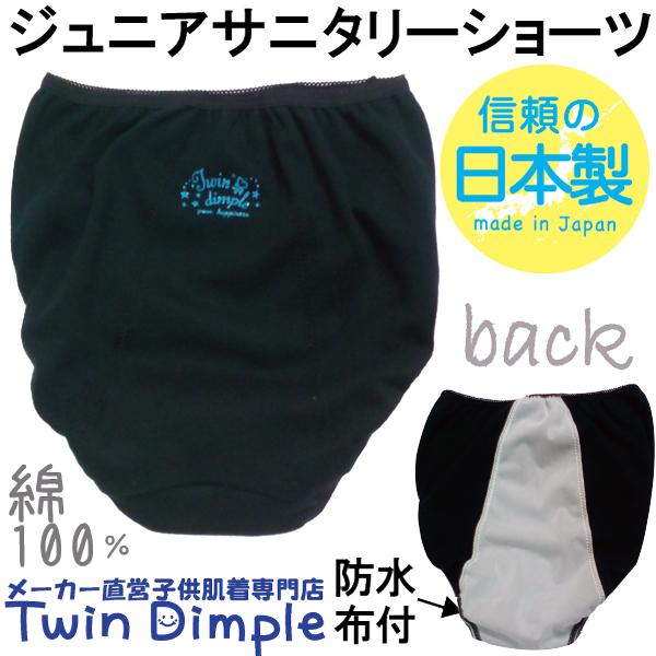 防水布が背中までで安心 夜用サニタリーショーツ 日本製(ワンポイントサックス)スタイル写真