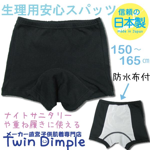 重ねばきで安心♪サニタリーショーツと重ねて履ける防水布付サニタリースパッツ日本製スタイル写真
