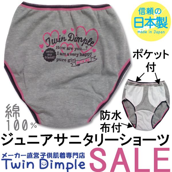【日本製】 ポケット付サニタリーショーツ(ハートグレー)スタイル写真