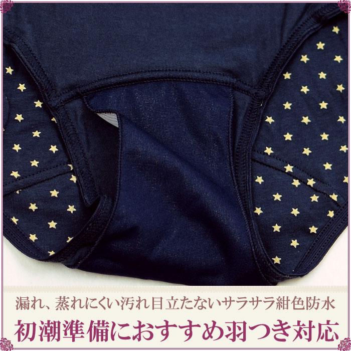 ジュニア用 サニタリーショーツ 羽つき ポケット付き生理用ショーツ 星柄カラー写真01