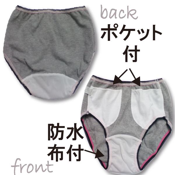 【日本製】 ポケット付サニタリーショーツ(ハートグレー)カラー写真01