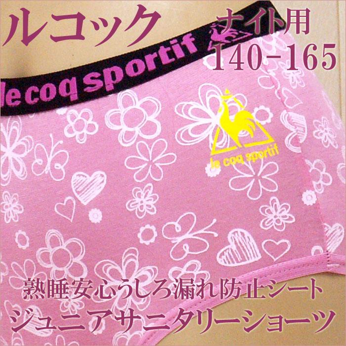ル・コック・スポルティフ サニタリーショーツ ジュニア 2枚 セット 多い日 ナイト用カラー写真02