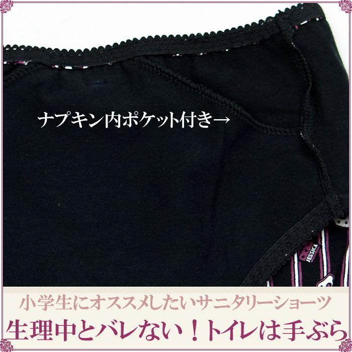 ジュニア用 サニタリーショーツ 羽つき ポケット付き 生理用ショーツカラー写真02