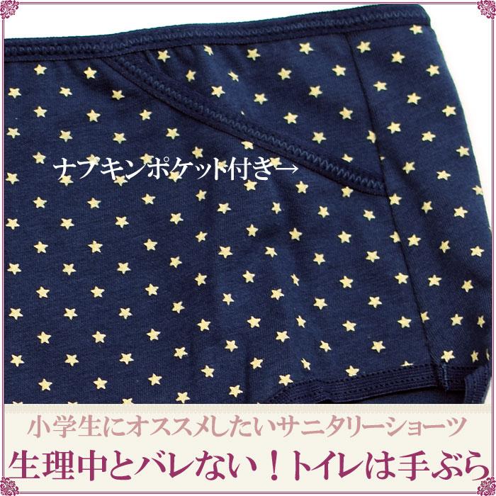 ジュニア用 サニタリーショーツ 羽つき ポケット付き生理用ショーツ 星柄カラー写真02