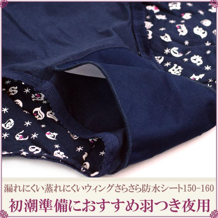 ジュニア用 サニタリーショーツ 羽つき ナイト用 ロゴ柄カラー写真02