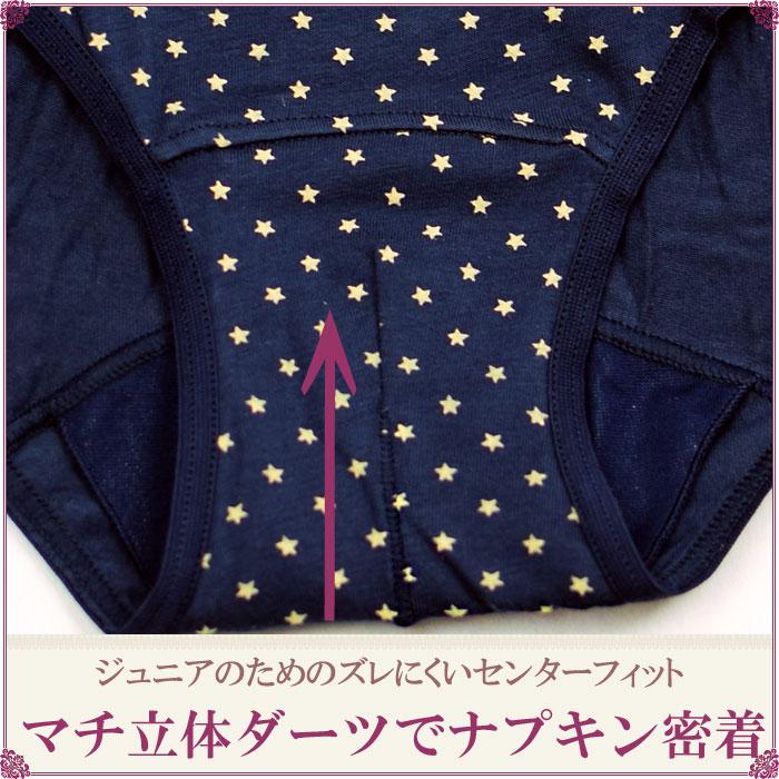 ジュニア用 サニタリーショーツ 羽つき ポケット付き生理用ショーツ 星柄カラー写真03