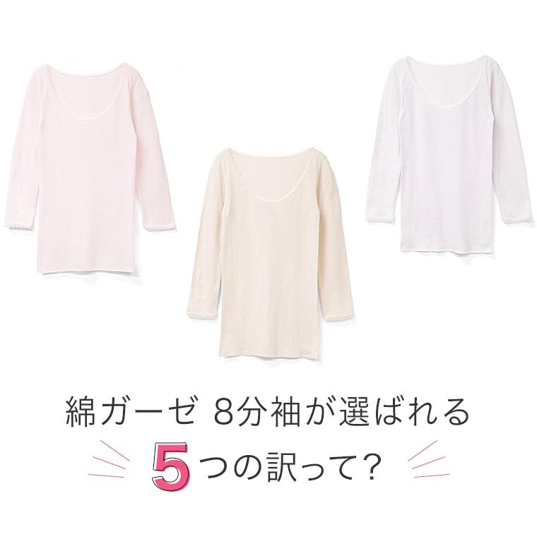 ガーゼ インナー 8分袖 長袖 スーピマ 綿 100%カラー写真02