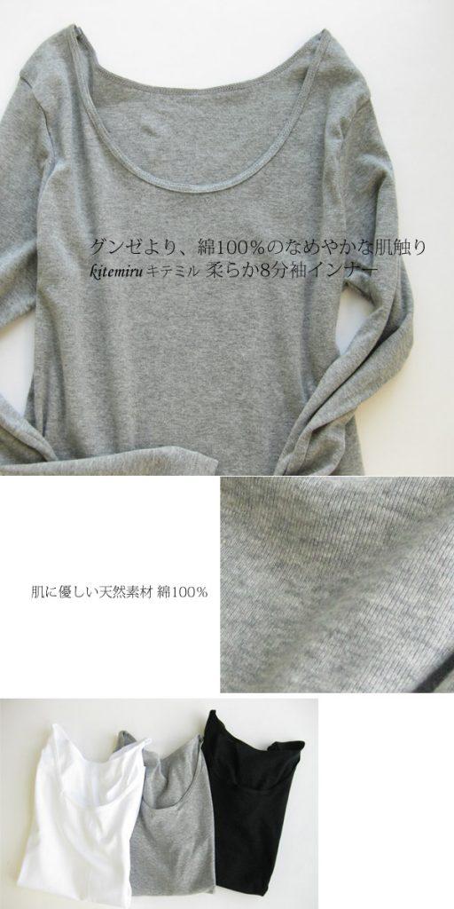 グンゼ 柔らか綿100% 8分袖インナー ラウンドネック キテミル Kitemiruカラー写真01