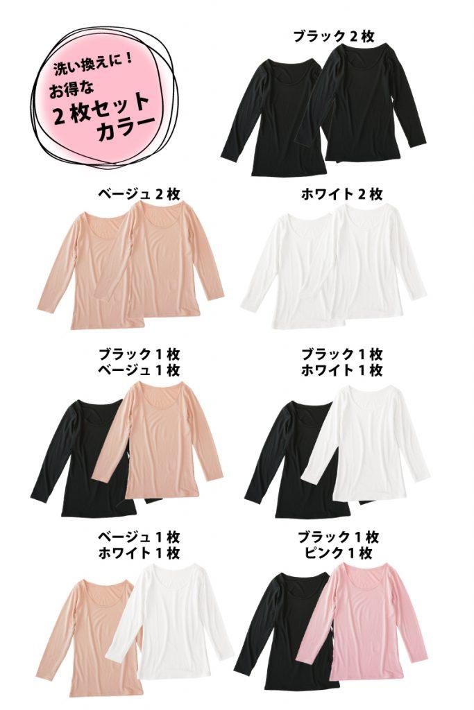 あったかインナー 8分袖 【2枚組】カラー写真01