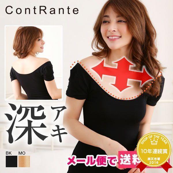 ContRante 深アキ襟ぐり あったかインナー 2分袖スタイル写真