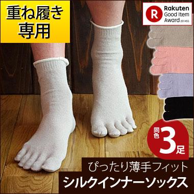 【同色3足セット】シルク インナーソックス 5本指ソックススタイル写真