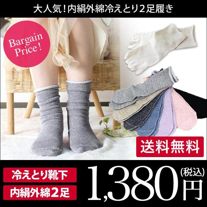 日本製 冷えとり靴下 内絹外綿 ソックス 2足セット5本指+カバーソックススタイル写真