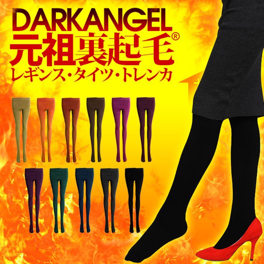 DarkAngel元祖裏起毛タイツ/トレンカスタイル写真