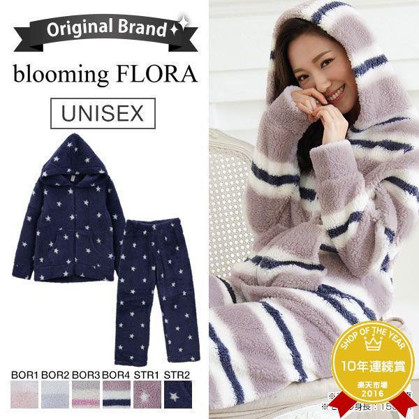 bloomingFLORA モコモコ ボーダー/星柄 パーカー+ロングパンツセットスタイル写真
