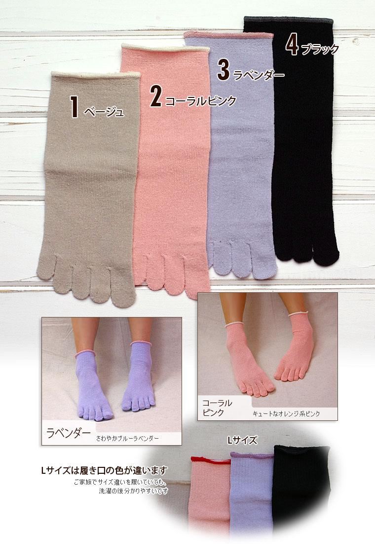 【同色3足セット】シルク インナーソックス 5本指ソックスカラー写真01