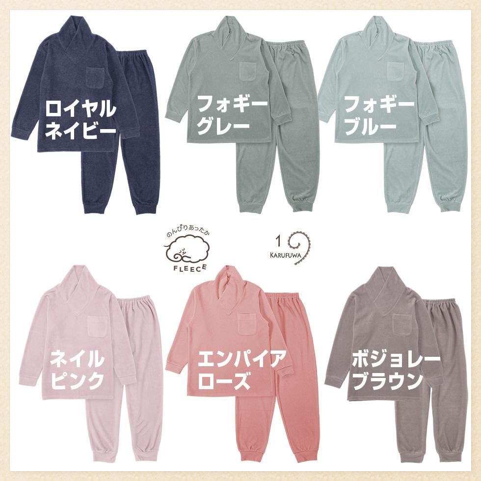 あったかパジャマの衿が更に暖か!【メンズ兼レディース長袖パジャマ】カラー写真01