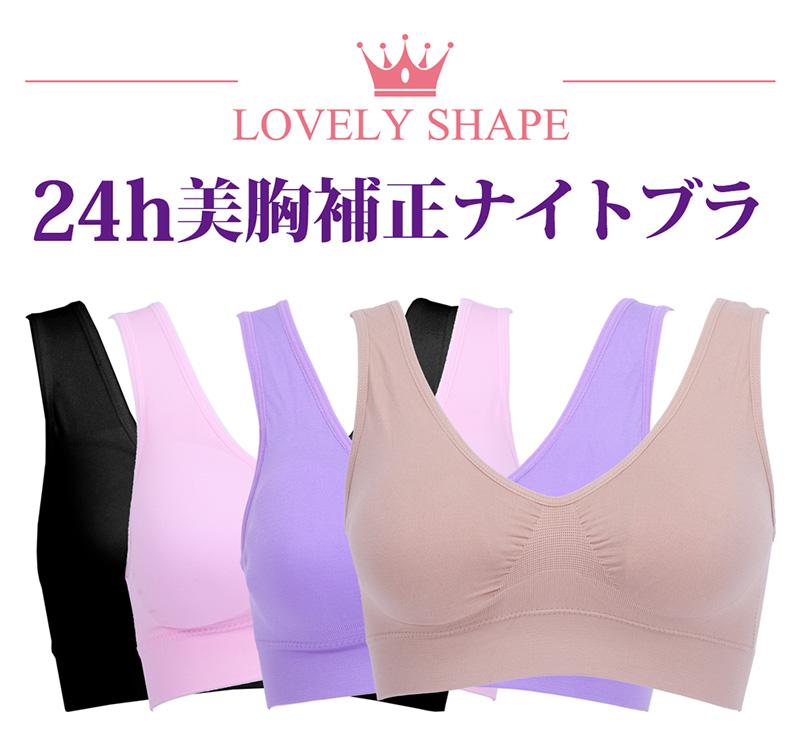 ラブリーシェイプ24h美胸育成ナイトブラカラー写真01