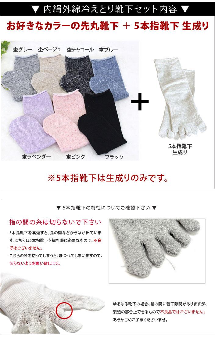 日本製 冷えとり靴下 内絹外綿 ソックス 2足セット5本指+カバーソックスカラー写真03