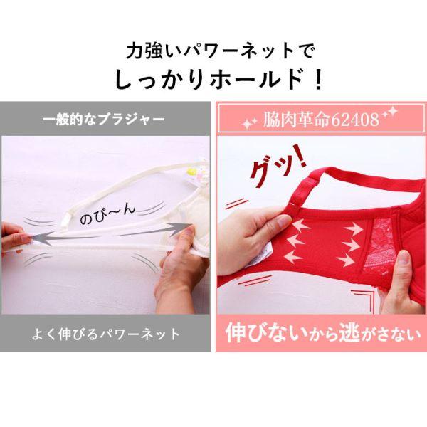 Mode Marie 脇肉革命 62408コレクション 3/4カップブラジャーその他の写真05