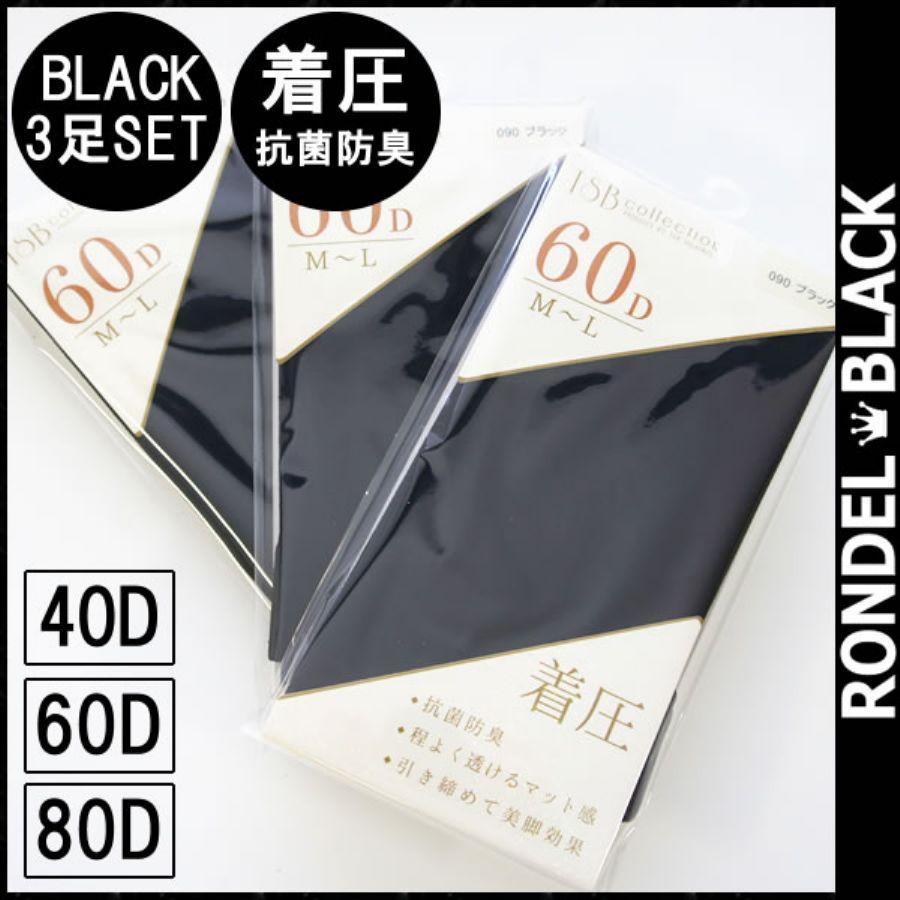 タイツ 3足SET M~L 40デニール 60デニール 80デニールスタイル写真