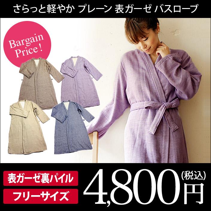 日本製 プレーン 表 ガーゼ バスローブスタイル写真