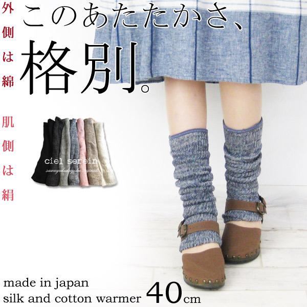 【日本製】シルク&コットン二重編みレッグウォーマー40cmスタイル写真