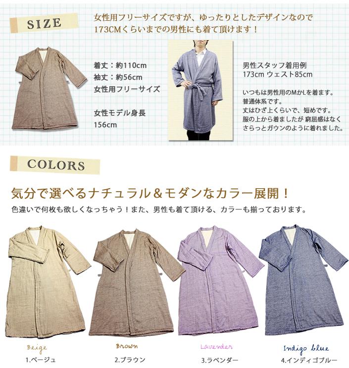 日本製 プレーン 表 ガーゼ バスローブカラー写真01
