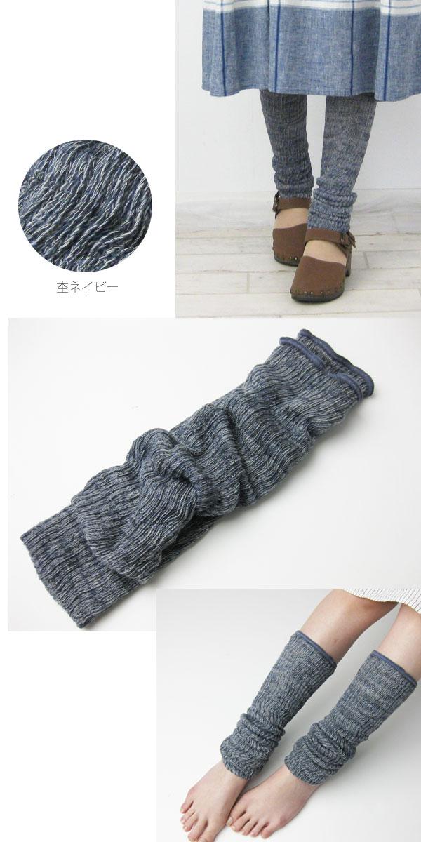 【日本製】シルク&コットン二重編みレッグウォーマー40cmカラー写真01
