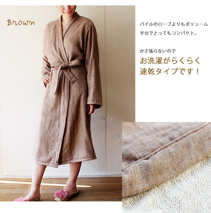 日本製 プレーン 表 ガーゼ バスローブカラー写真02