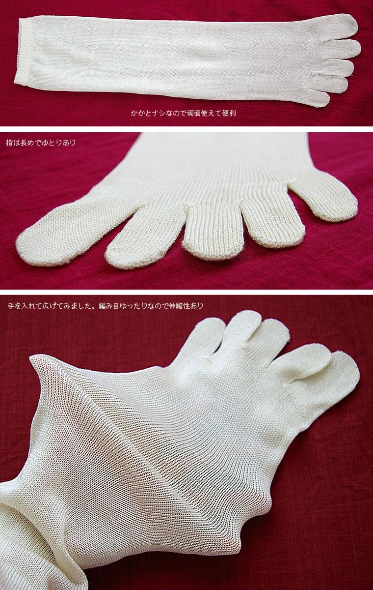 【冷え取り靴下 2足バリューセット】絹5本指ソックスカラー写真02