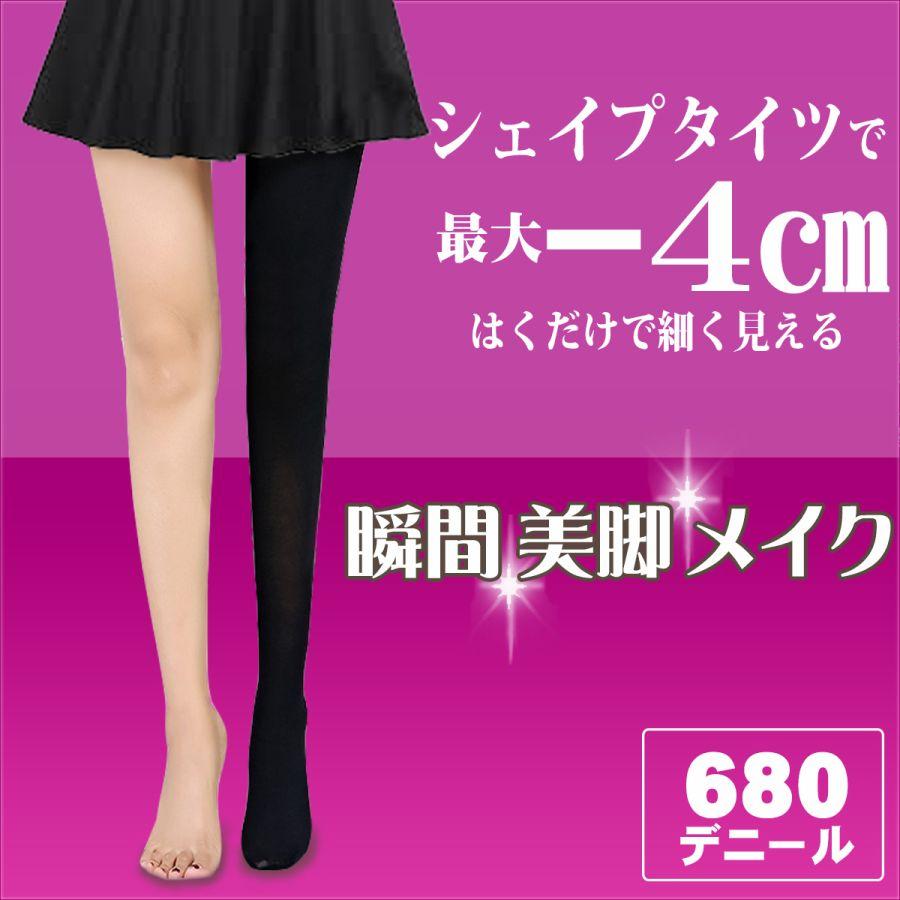 シェイプストッキング シェイプタイツ 履くだけで脚が細く見えるスタイル写真
