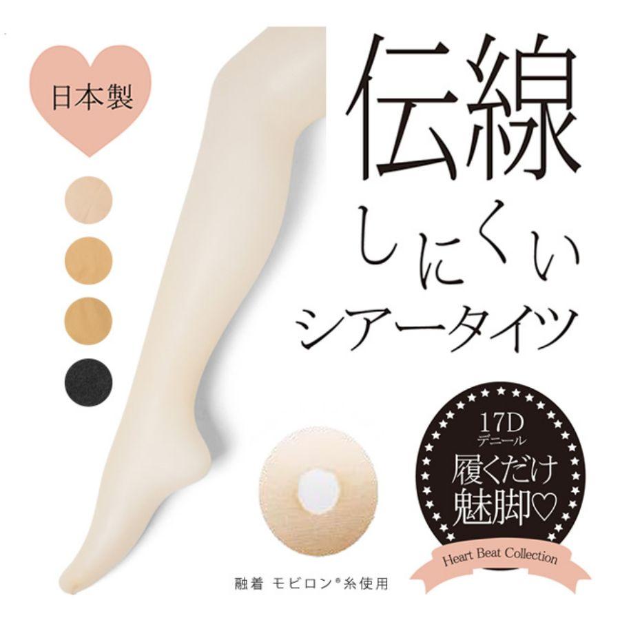 伝線しにくい 日本製 シアータイツスタイル写真