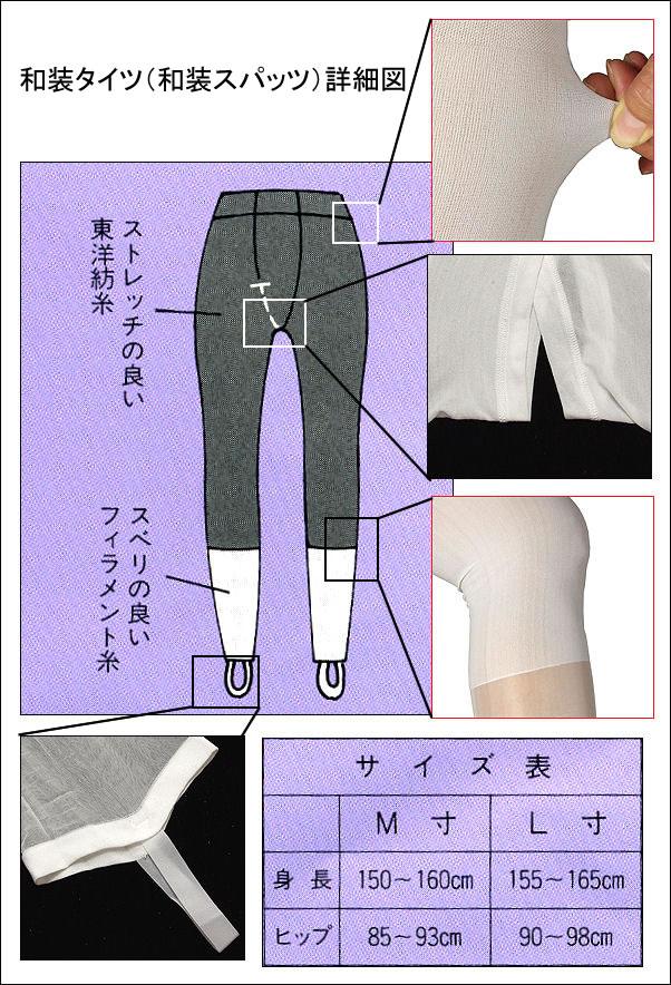和装タイツカラー写真01