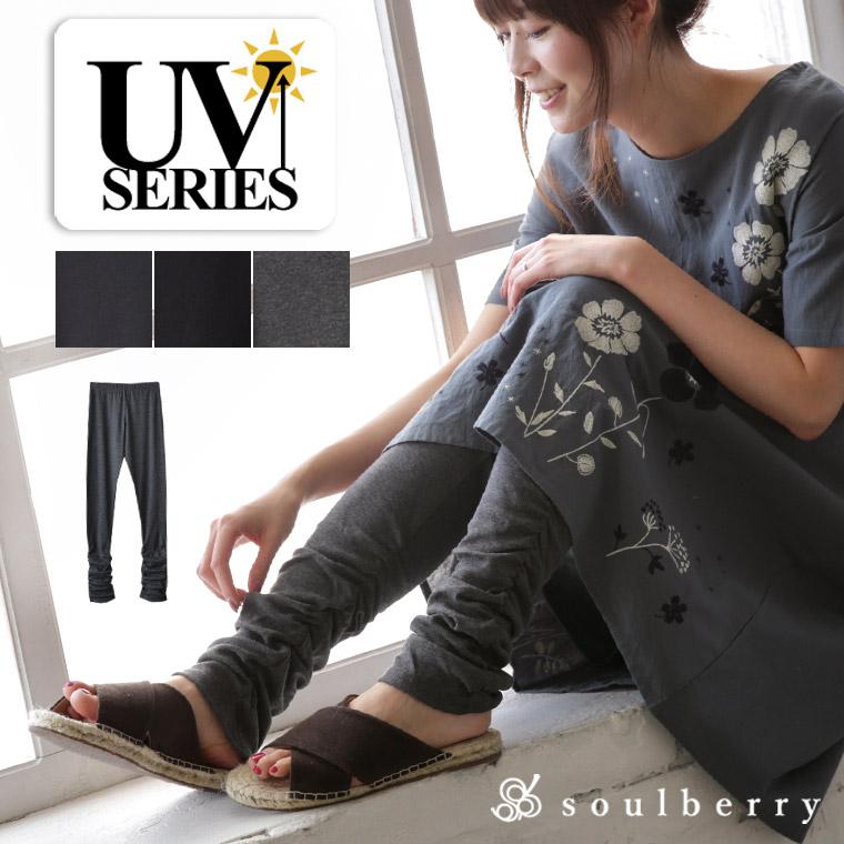 UVカットシリーズ シャーリングレギンススタイル写真