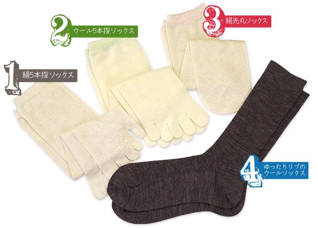 冷え取り靴下 4足セットカラー写真01