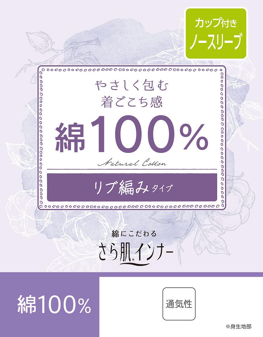 綿100%リブ編みタイプ Vネック ノースリーブ(汗取り付)カラー写真04