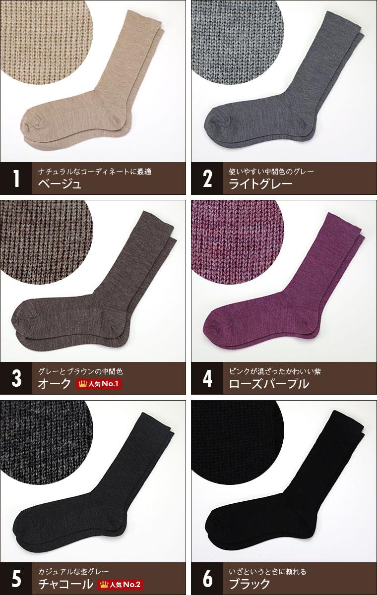 冷え取り靴下 4足セットカラー写真02