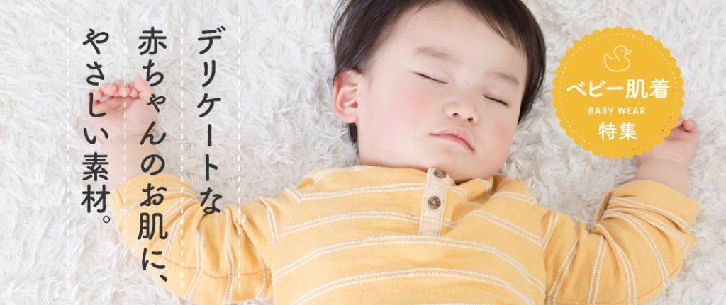 デリケートな赤ちゃんのお肌に、やさしい素材。