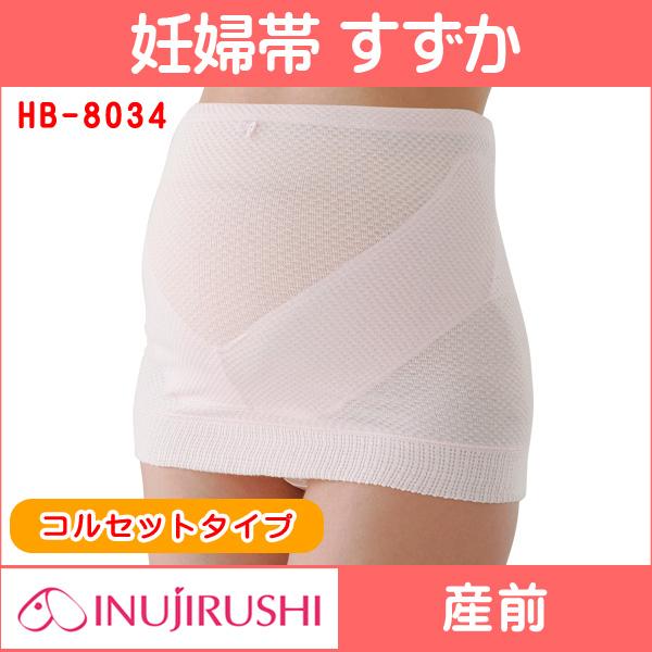 犬印本舗 INUJIRUSHI 妊婦帯 日本製 すずかスタイル写真