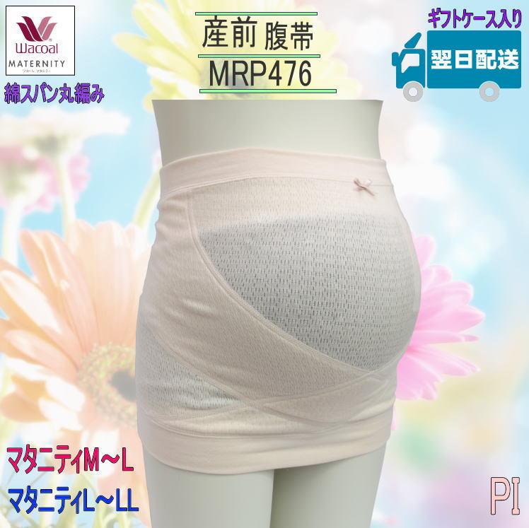 ワコール マタニティ<産前用>腹帯 MRP476スタイル写真