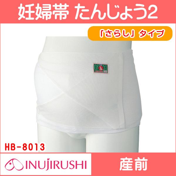 犬印本舗 妊婦帯 日本製 たんじょう2 (さらしタイプ)スタイル写真