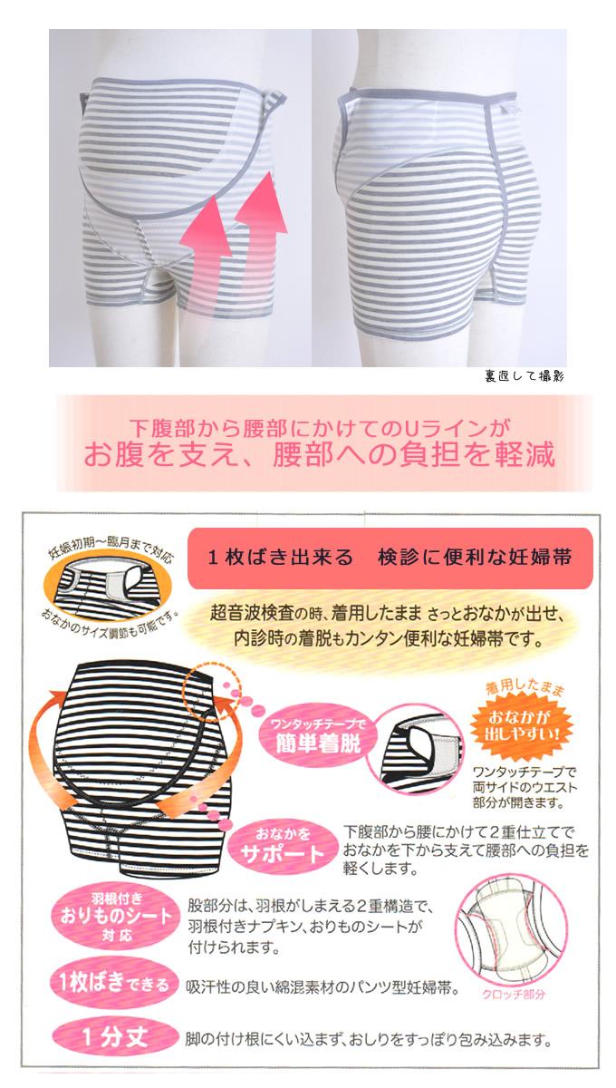 犬印本舗 腹帯・妊婦帯 ボクサータイプ カラー写真02