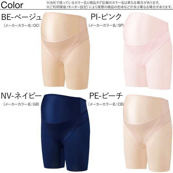 Wacoal (マタニティ)MATERNITY 産前用 マミングサポート 妊婦帯 パンツタイプカラー写真01