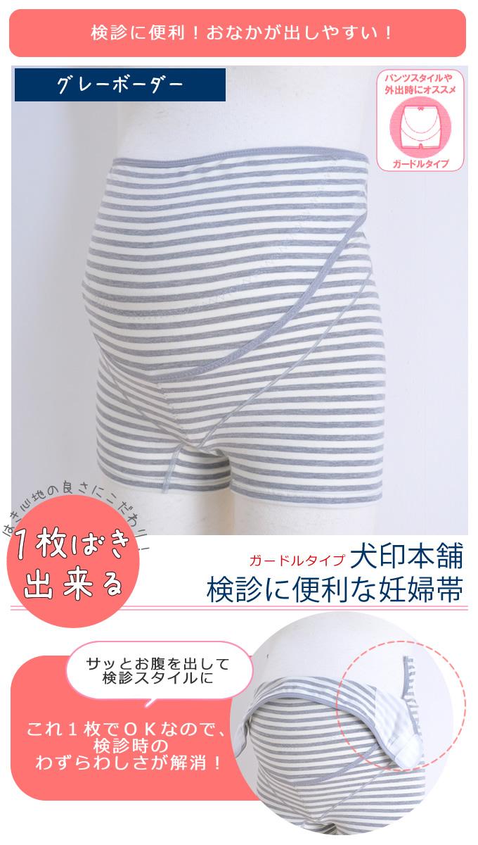 犬印本舗 腹帯・妊婦帯 ボクサータイプ カラー写真01